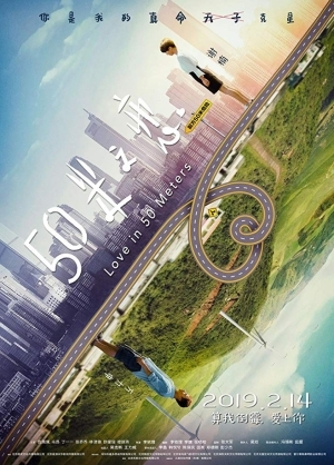 Love in 50 Meters (2019) [CHinese]